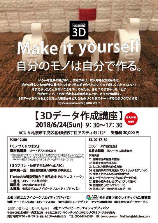 セミナー札幌1