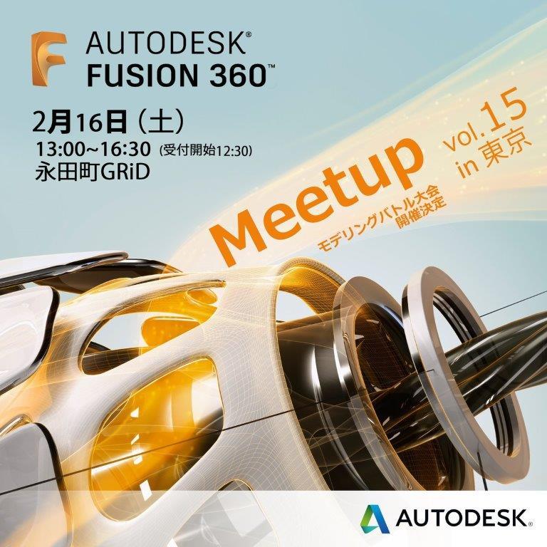 Fusion360 Meetup vol.15