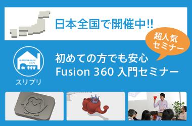 Fusion360セミナー
